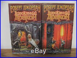 Robert JORDAN The Wheel of Time 10 novels in 24 vols Russian Books 1996-2005 1st